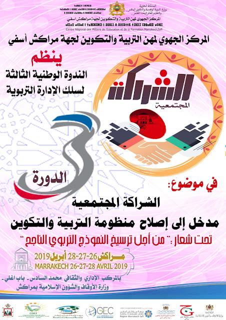 الندوة الوطنية الثالثة لسلك الإدارة التربوية تحت شعار:الشراكة المجتمعية مدخل إلى إصلاح منظومة التربية والتكوين
