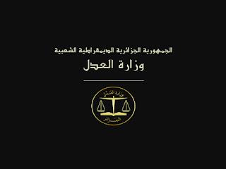 الموقع الرسمي لوزارة العدل الجزائرية