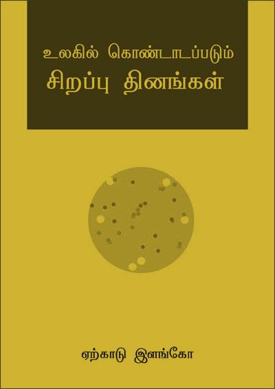 Tamil E-Book - [YOGASANAM] [SWAMI VIVEKANANDAR STORIES