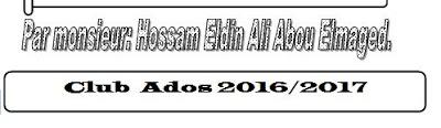 مذكرة مسيو حسام ابو المجد في اللغة الفرنسية للصف الثالث الثانوي 2017 wod