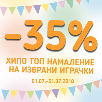 ХИПОЛЕНД Топ Оферти, промоции и намаления от 6-31.07 2018 → -35% на избрани играчки