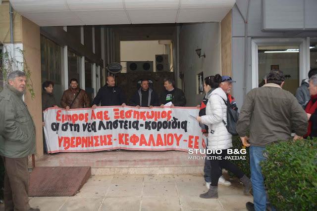 Διαμαρτυρία στην εφορεία του Άργους για τους ηλεκτρονικούς πλειστηριασμούς