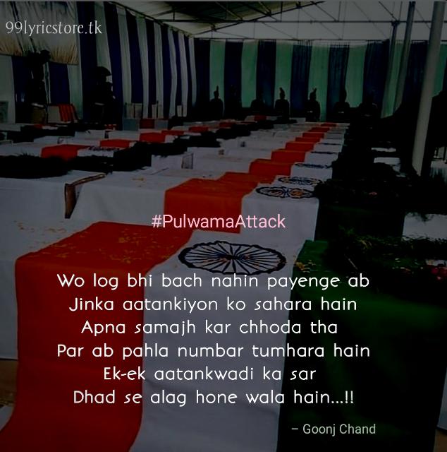 PULWAMA ATTACK KA JAWAB Poetry by Goonj Chand | G TALKS, Pulwama attack poetry, Pulmawa attack ka Jawab poetry lyrics Goonj Chand, Kasmir me Pulmawa attack, Goonj Chand poetry lyrics,  कश्मीर की घाटी पे  फूल हिंदुस्तान का खिलने वाला है  एक-एक आतंकवादी का सर धड़ से अलग होने वाला है