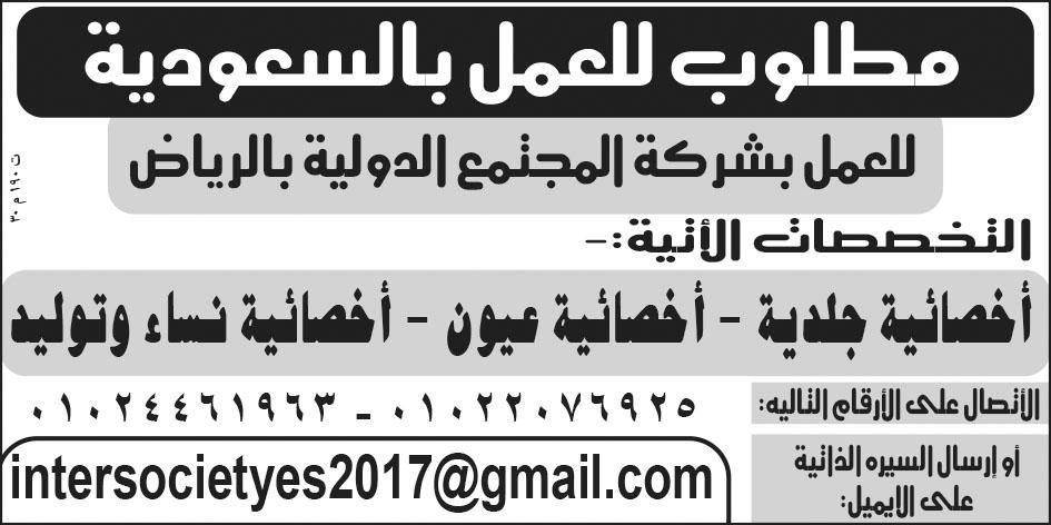 """وظائف جريدة الاهرام 31 مارس 2017 لجميع المؤهلات """" عليا - متوسطة - حرف مهنية """" داخل مصر وخارجها - اضغط للتقديم"""