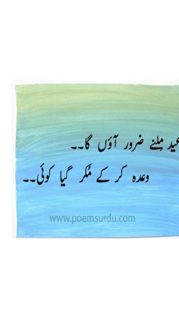 Eid Milny Zaroor Aao Ga - Eid Urdu 2 Lines Sad Poetry - Urdu Poetry World,eid ki poetry pic,eid khushi poetry,eid ka poetry,poetry eid card,urdu poetry eid ka chand,eid k din poetry,apno ke bina eid poetry,eid poetry love,eid poetry latest,eid poetry lyrics,eid poetry image,eid poetry long,eid love poetry in urdu,eid love poetry pics,eid love poetry sms,