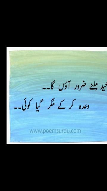 Eid Milny Zaroor Aao Ga - Eid Urdu 2 Lines Sad Poetry - Urdu Poetry World,eid ki poetry pic,eid khushi poetry,eid ka poetry,poetry eid card,urdu poetry eid ka chand,eid k din poetry,apno ke bina eid poetry,eid poetry love,eid poetry latest,eid poetry lyrics,eid poetry image,eid poetry long,eid love poetry in urdu,eid love poetry pics,eid love poetry sms,