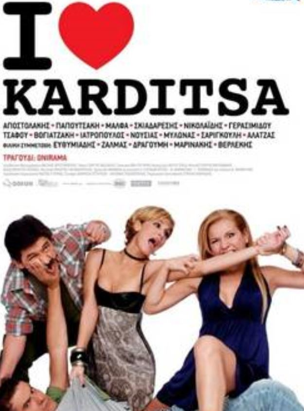 I Love Καρδίτσα - Ελληνική ταινία