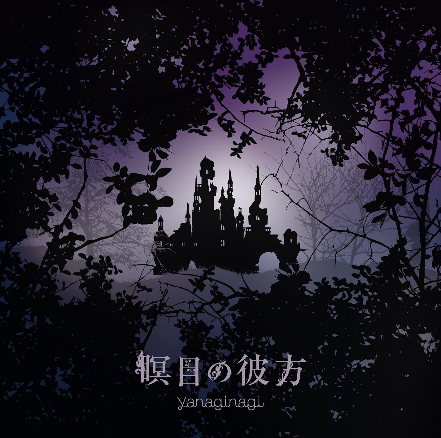 Meimoku No Kanata [Berserk (2016) ED Single