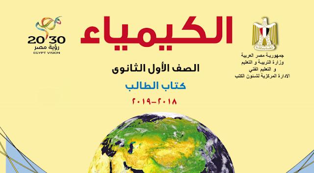 تحميل كتاب الكيمياء للصف الاول الثانوي طبعة 2018-2019 من الوزارة