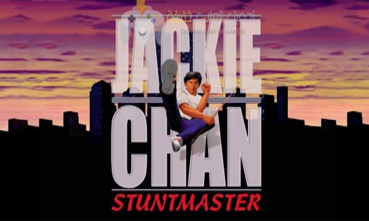 تحميل لعبة جاكي شان Jackie Chan للكمبيوتر برابط مباشر