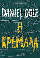 https://www.culture21century.gr/2019/01/h-kremala-toy-daniel-cole-book-review.html