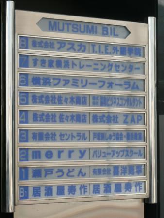 横浜の統一教会偽装施設トップが松濤本部へ栄転=独占インタビュー掲載