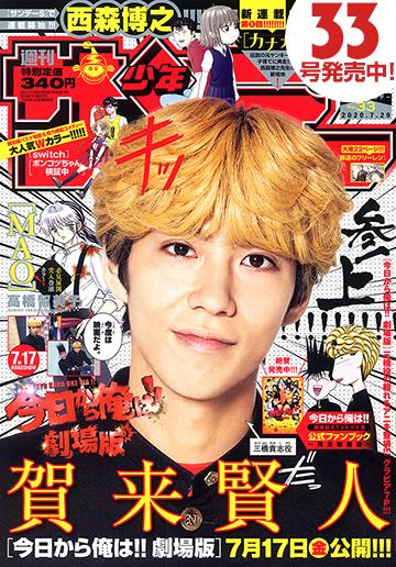 週刊少年サンデー 2020年33号 [Weekly Shonen Sunday 2020 No.33+RAR]