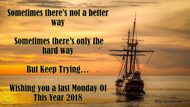 Happy Last Monday Of The Year 2018 Image