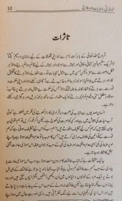 Sample page of Khud Lazzati Urdu Book