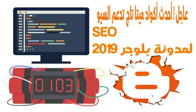 atest-Meta-Tag-code-supports-SEO-Blogger-Blog-2019