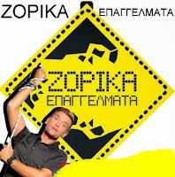 http://www.antenna.gr/minisites/zorikaepaggelmata/#