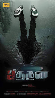 Jithan 2 First look