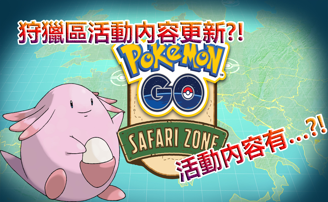 J Channel: 【Pokémon GO】狩獵區活動內容更新?!(活動內容有…?!)