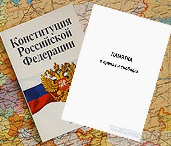 права закрепленные в Конституции РФ