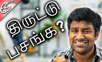 Thiruttu Pasanga.. | Mobile News