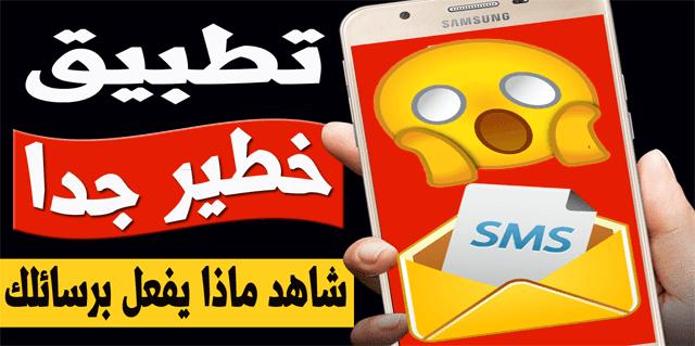 تطبيق خطير جدا للتعديل على رسائل SMS القصيرة لخداع اصدقائك