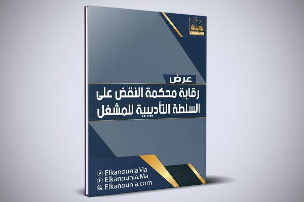 رقابة محكمة النقض على السلطة التأديبية للمشغل PDF