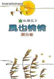 香港廣播劇資料庫: 八月 2013