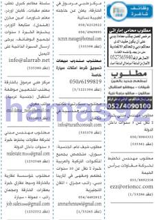 وظائف الصحف الاماراتية الاربعاء 01-03-2017