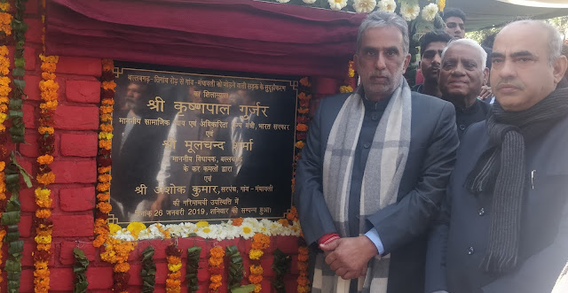 Union Minister of State K P Gurjar laid the foundation stone of development work of Rs. 75 lakhs in Mandhavali village.