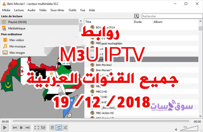 روابط m3u iptv مجانية جديدة لجميع القنوات العربية 19/12/2018