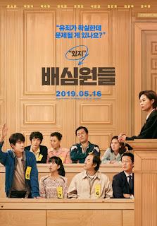 Download Jurors (Korean Movie)