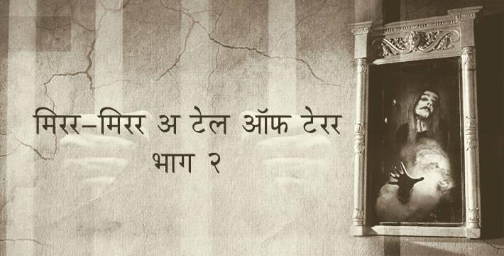 मिरर-मिरर अ टेल ऑफ टेरर भाग २ - मराठी भयकथा | Mirror Mirror a Tale of Terror Part 2 - Marathi Bhaykatha