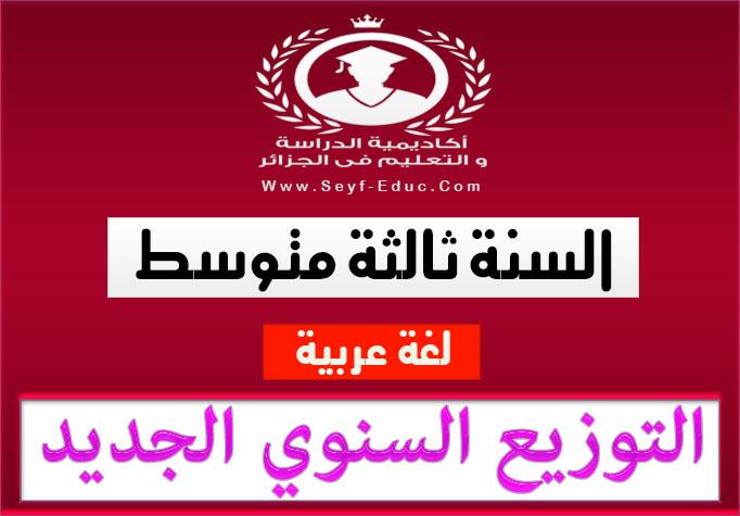 التوزيع السنوي الجديد لمادة الغة العربية