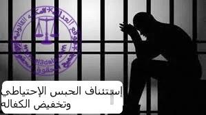 إستئناف الحبس الإحتياطي وتخفيض الكفاله2019.