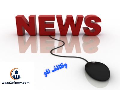 أخبار العمل المجمعة للاسبوع  الثالث من شهر إبريل 2019