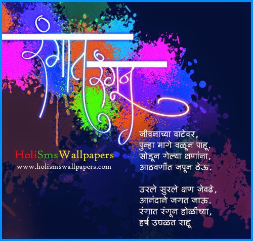 Happy holi 2016 kavita poem in marathi fonts happy holi 2017 see more quotes thecheapjerseys Choice Image