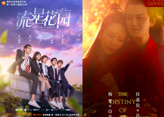 Network Traffic Meteor Garden Destiny of White Snake