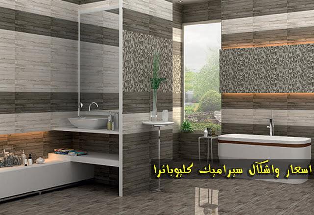 سعر متر السيراميك في مصر 2019 لجميع الماركات اسعار كوم