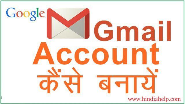 Gmail Google की ही Service है और यहां आप अपनी एक Email Id बना सकते है जिसका उपयोग आप कहीं भी कर सकते हैं और आपसे इसका Charge भी नहीं लिया जायेगा. यह एक Free Service है दोस्तों यदि आप Gmail पर अपना Account बनाते हैं तो इससे आप किसी Document को अपने इस Account पर ले सकते हैं या किसी दूसरे Email Account पर Document Send कर सकते हैं.