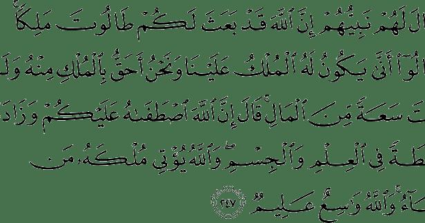 Administrasi Negara dalam 2 ayat Al Qur'an   Administrasi