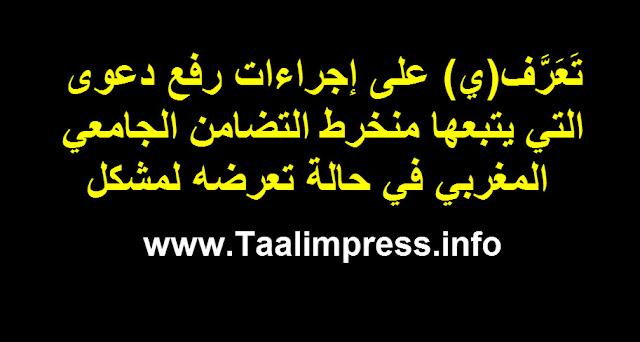 تَعَرَّف(ي) على إجراءات رفع دعوى التي يتبعها منخرط التضامن الجامعي المغربي في حالة تعرضه لمشكل