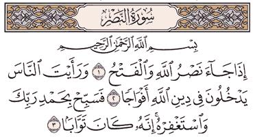 Tafsir Surat An-Nasr Ayat 1, 2, 3