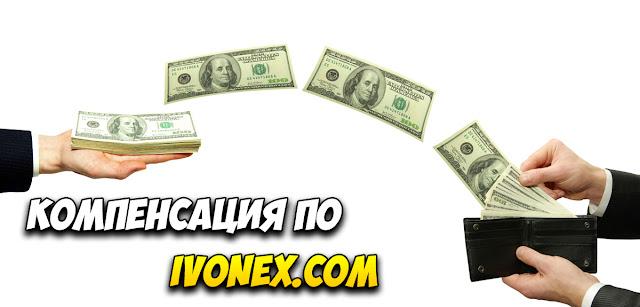 Компенсация по ivonex.com
