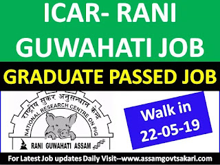 National Research Centre On Pig Guwahati Recruitment 2019