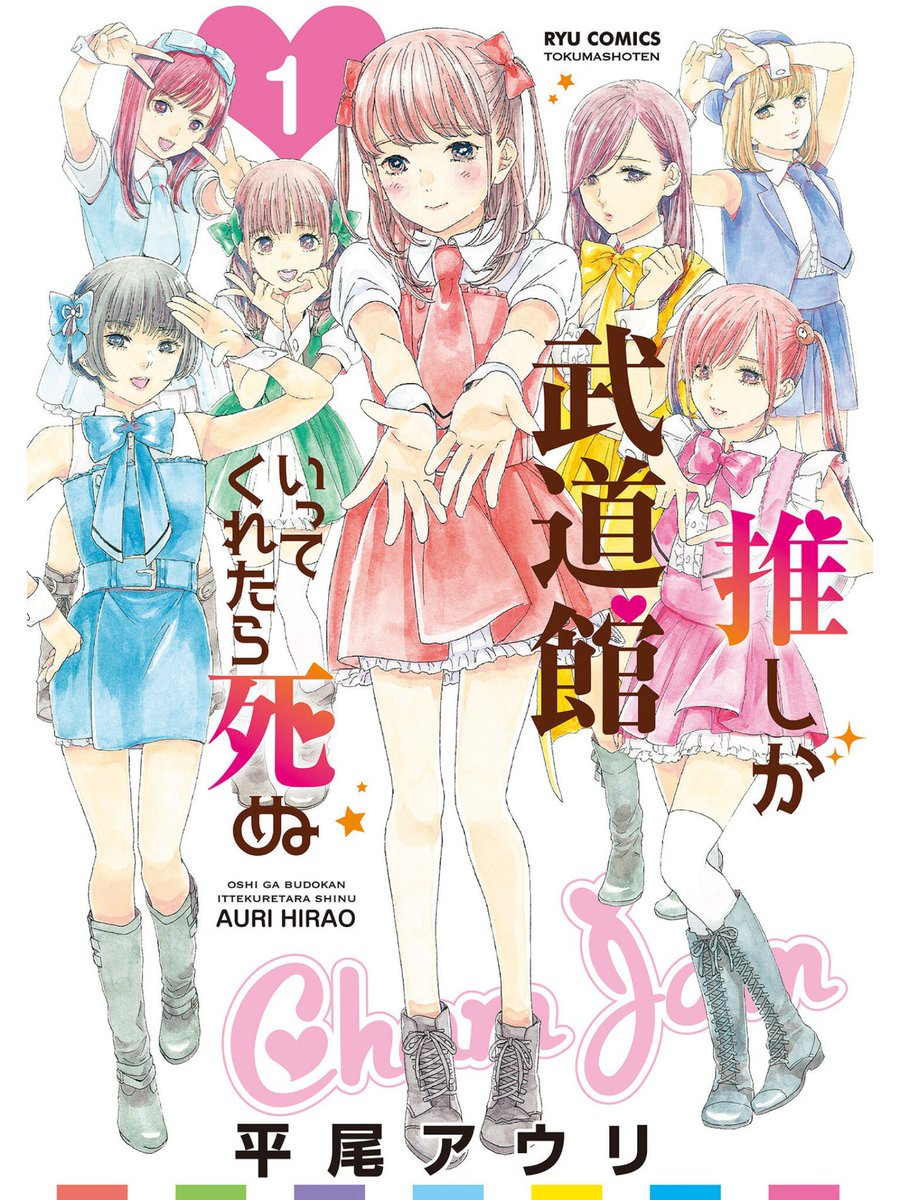 Mangá Oshi ga Budokan tem anime anunciado