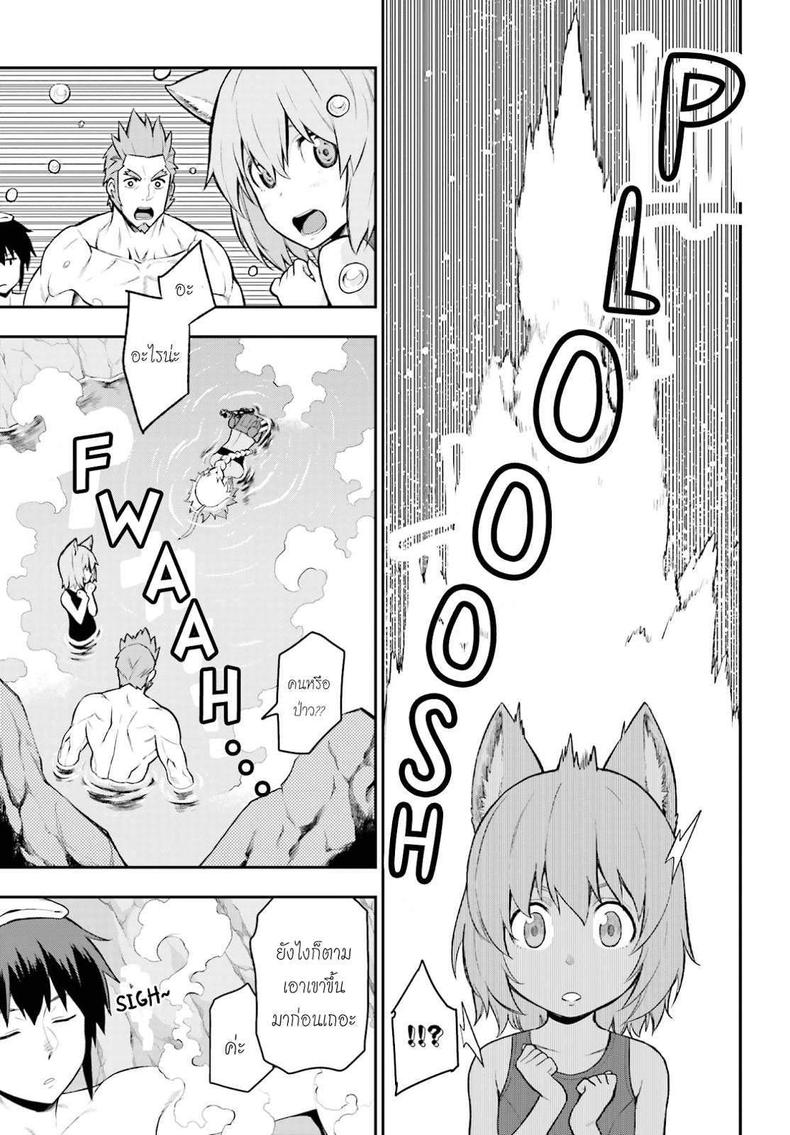 อ่านการ์ตูน Konjiki no Word Master 11 ภาพที่ 3