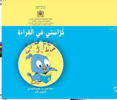 الوزارة تكشف برنامجها الجديد للقراءة بالسنة الأولى وتنشر نسخة pdf للكراسات