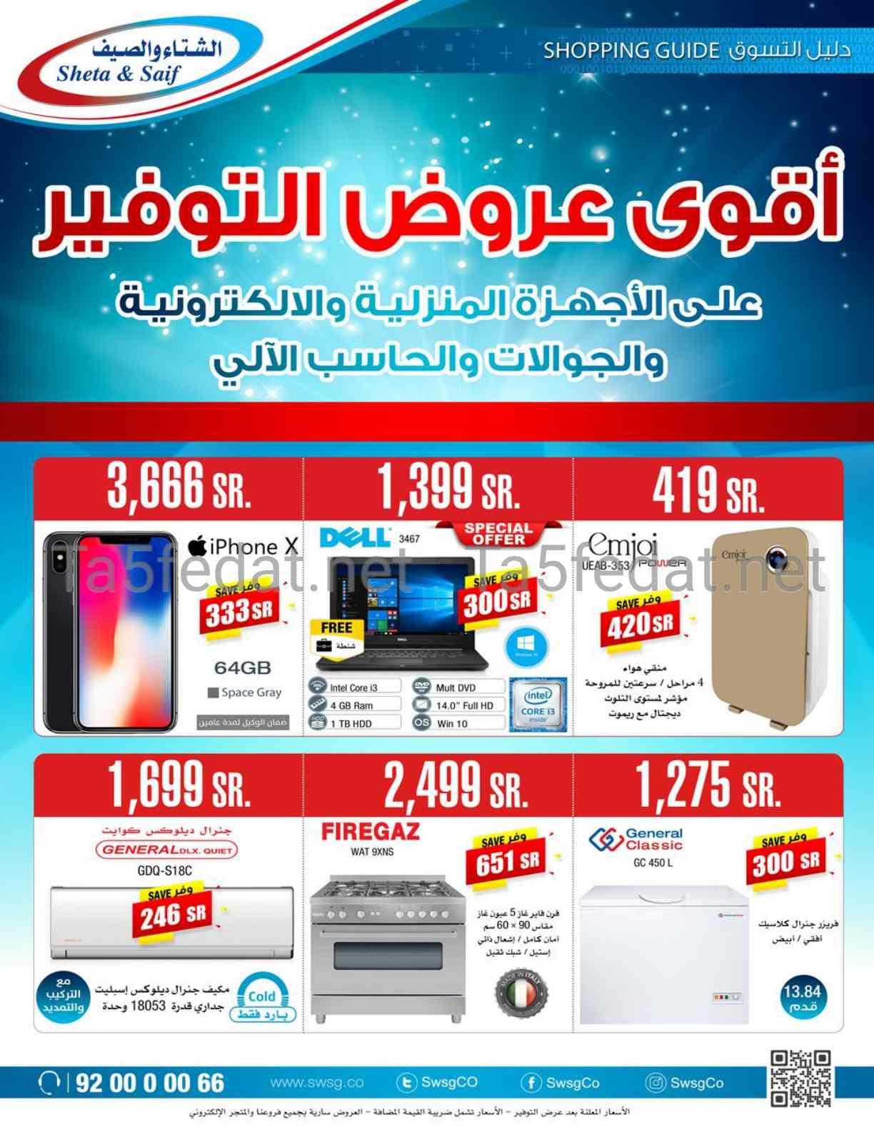 عروض الشتاء والصيف السعودية للاجهزة الكهربائية