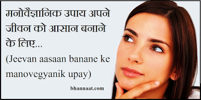 Psychological Tricks in Hindi for Life